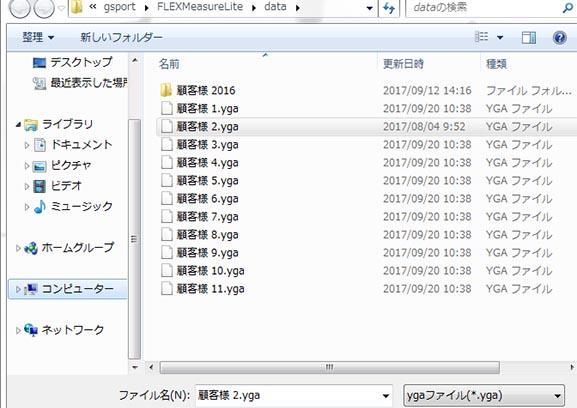 顧客管理ファイル