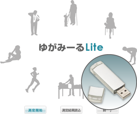 ゆがみーるLiteソフトウェア