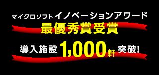 マイクロソフトイノベーションアワード最優秀賞受賞/導入施設1,000軒突破!