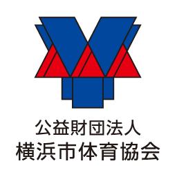 公益財団 横浜市体育協会